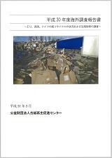 海外紙リサイクル調査