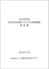 地方公共団体古紙関連施策等実態調査